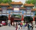 фото пекин